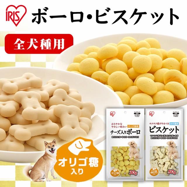 チーズ入りボーロ 30g ビスケットミルク風味 50g PCB30 PMB50 犬 犬用 ドッグフード フード おやつ 間食 ご褒美 躾 ペットフード ペ