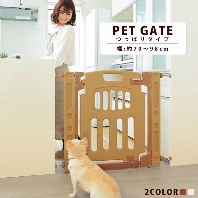犬 ゲート 突っ張り ペットゲート 98 88-926・927 送料無料 犬 小型犬 犬用 フェンス 多頭飼い 脱走防止 お留守番 ペット用 突っ張り つ