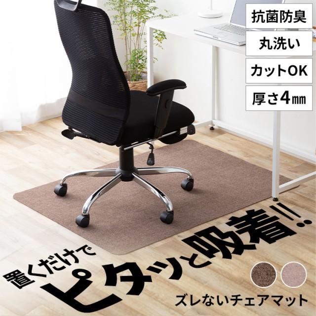チェアマット マット ズレ防止 滑り止め 滑り止めマット 椅子 チェア 椅子の下 吸着タイルマット吸着マット ADCP-90 タイルカーペット マ