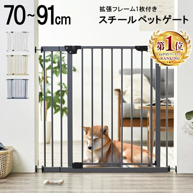 ペットゲート つっぱり 犬 猫 フェンス スチールペットゲート 88-782 人気 ペット ゲート いぬ イヌ ねこ ネコ 犬用 猫用 伸縮 ドア付き