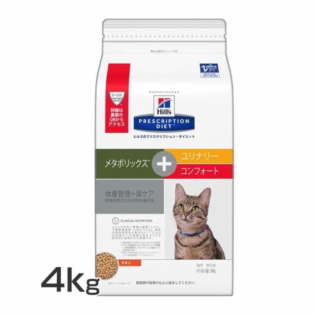 ヒルズ 療法食 猫 ヒルズメタボリック ユリナリーコンフォート 4kg 療法食 ダイエット 猫用 メタボリック ユリナリー コンフォート 尿ケ