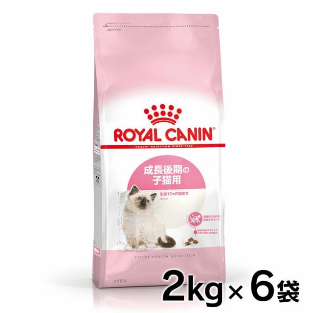ロイヤルカナン 猫 FHN キトン 2kg×6個セット 送料無料 生後12ヶ月齢までの子猫用 キャットフード プレミアムフード ドライ 仔猫 キトン