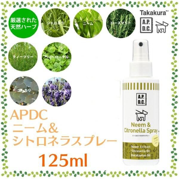 たかくら新産業 APDC ニーム&シトロネラスプレー 125ml 【TC】[犬 猫 ドッグ キャット ペット