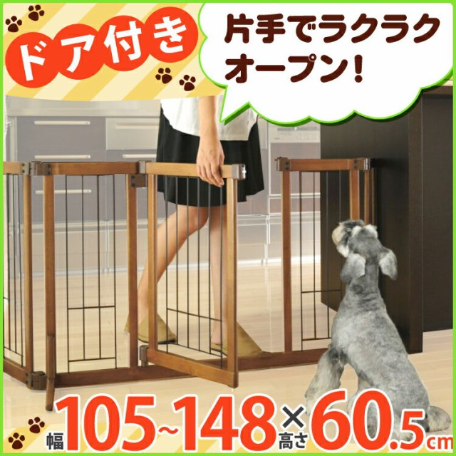 ゲート ペットゲート フェンス 伸縮 ペット 木製おくだけドア付ゲート M ドア付き 扉 おしゃれ かわいい 柵 仕切り リッチェル