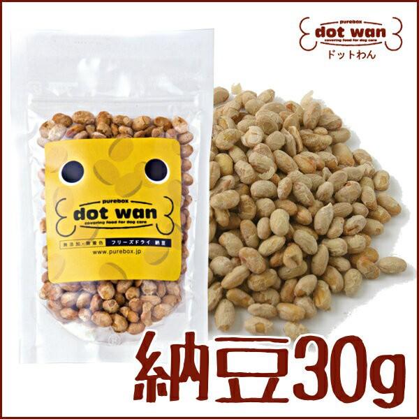 【国内産無添加フード】健康のための「和食」おやつ ドットわん フリーズドライ 納豆 30g [P]
