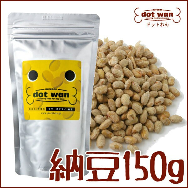 【国内産無添加フード】健康のための「和食」おやつ ドットわん フリーズドライ 納豆 150g [P]