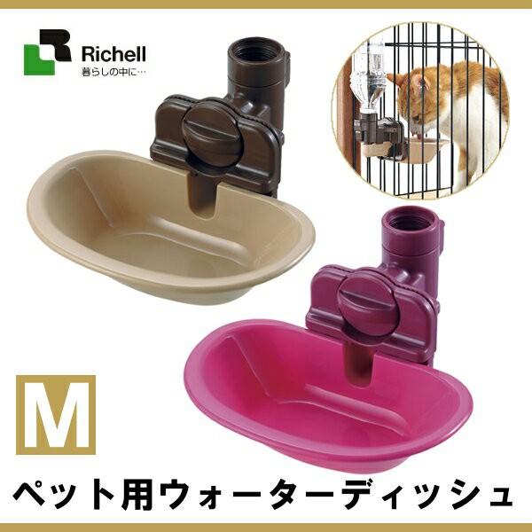 給水器 リッチェル ペット用 ウォーターディッシュ M ブラウン(BR) ピンク(P) 犬 猫 ケージ キャ