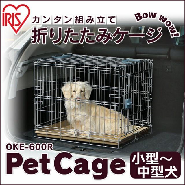 ケージ ゲージ 犬 猫 サークル 折りたたみケージ OKE-600R 犬用 いぬ イヌ 猫用 ねこ ネコ 送料無料 小型犬用 中型犬用 小型犬 中型犬 ペ