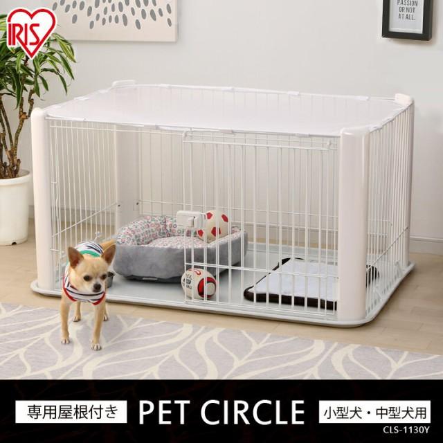 ペットゲージ ペットサークル 犬 ケージ サークル CLS-1130Y いぬ イヌ おしゃれ かわいい 送料無料