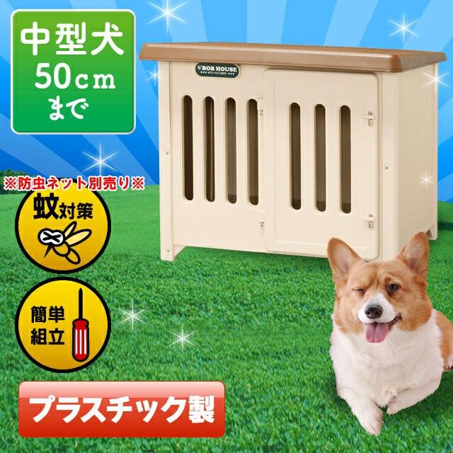 ボブハウス 950 体高50cmまで 犬 小屋 中型犬 小型犬 いぬ イヌ ドッグ 屋外 野外 室外 庭 ハウス プラ プラスチック製 さびない 送料無