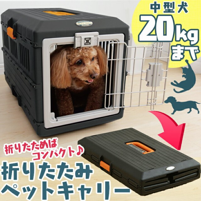 犬 猫 キャリー ペットキャリー キャリーバッグ アイリスオーヤマ 折りたたみペットキャリー FC-670 体重20kgまで ハウス 折りたたみ コ