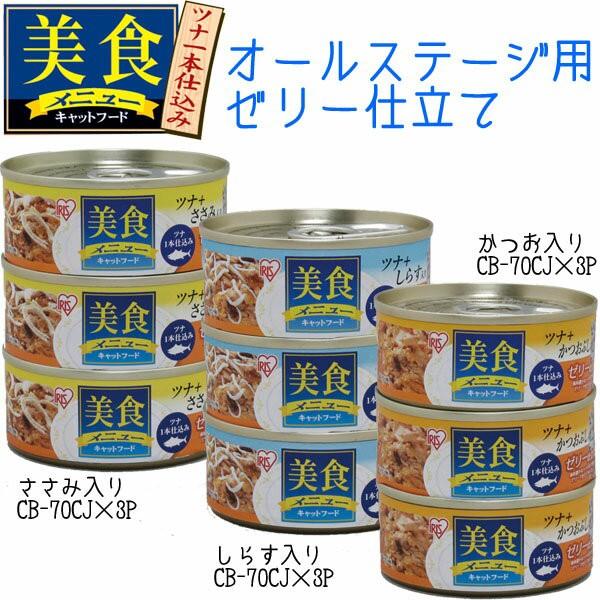 美食メニュー 猫 ツナ一本仕込み ゼリー仕立て 70g×3個 ささみ入り しらす入り かつおぶし入り ウェット オールステージ用 ツナ キャッ