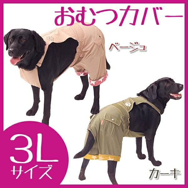 おむつカバー 3Lサイズ OCV-3L ペット 犬 マナー パンツ オムツ アイリスオーヤマ Pet館 ペット館