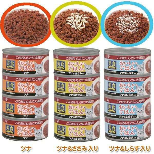 美食メニュー おいしいごはん 猫 ツナ ツナ&ささみ入り ツナ&しらす入り 170g×4缶 ウェット 缶詰 ねこ ネコ 猫フード キャットフード