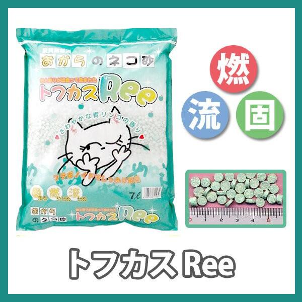 猫砂 おから トフカスree さわやかな青リンゴの香り 7L 消臭 燃やせる 流せる 固まる 粉立ちが少ない ねこ砂 ネコ砂 ねこ ネコ 猫
