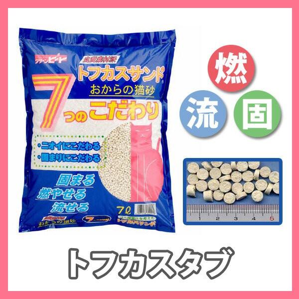 猫砂 おから トフカスタブ 7L おから 消臭 燃やせる 流せる 固まる 粉立ちが少ない 猫 ねこ ネコ トイレ用品
