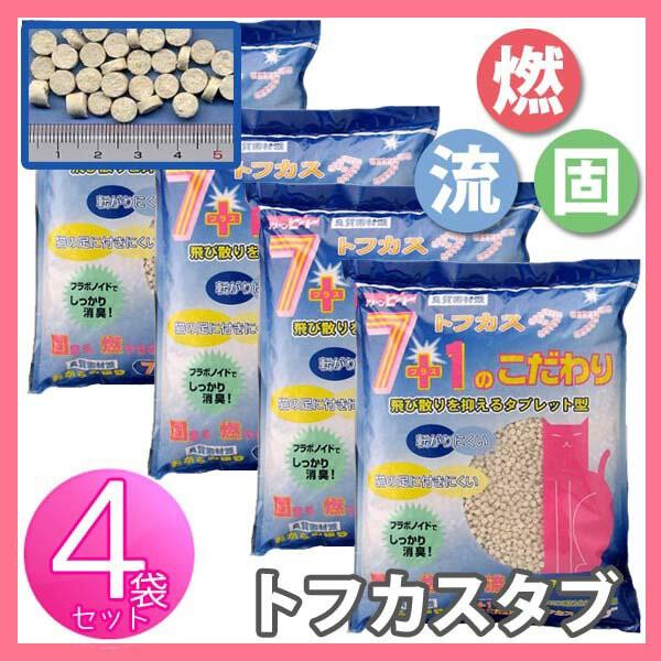 【4袋セット】猫砂 おから トフカスタブ 7L 消臭 燃やせる 流せる 固まる 粉立ちが少ない ねこ砂 ネコ砂 ねこ ネコ 猫