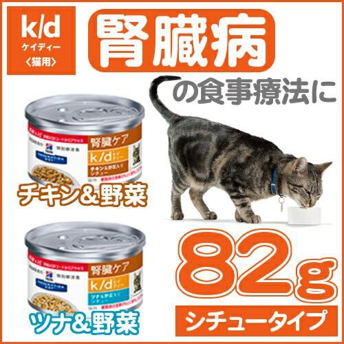 ヒルズ k/d 療法食 猫 キャットフード シチュータイプ 82g チキン&野菜 ツナ&野菜 ウェット 缶詰腎臓ケア 食事療法 ペットフード ねこ