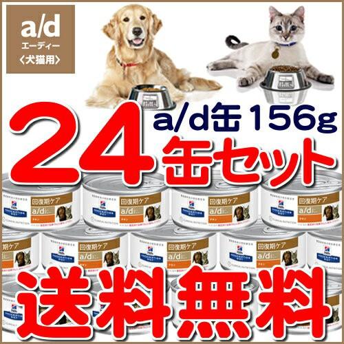 ヒルズ a/d 療法食 犬 猫 チキン 156g×24個 ウェット 缶詰 a/d缶 プリスクリプション ダイエット 食事療法 ペットフード フード いぬ ね
