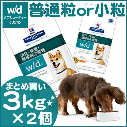ヒルズ w/d 療法食 犬 ドッグフード 3kg×2個セット ドライ 小粒 普通粒 スモール粒 レギュラー 消化 体重 糖尿病 食事療法 ペットフード
