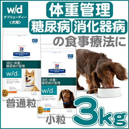 ヒルズ w/d 3kg 犬 食事 特別 療法食 ドッグフード ドライ wd 小粒 普通粒 スモール粒 レギュラー