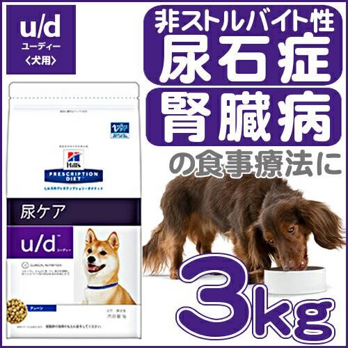 ヒルズ u/d 療法食 犬 ドッグフード プリスクリプション ダイエット 3kg 非ストルバイト性尿石症 腎臓病 食事療法 ペットフード いぬ イ