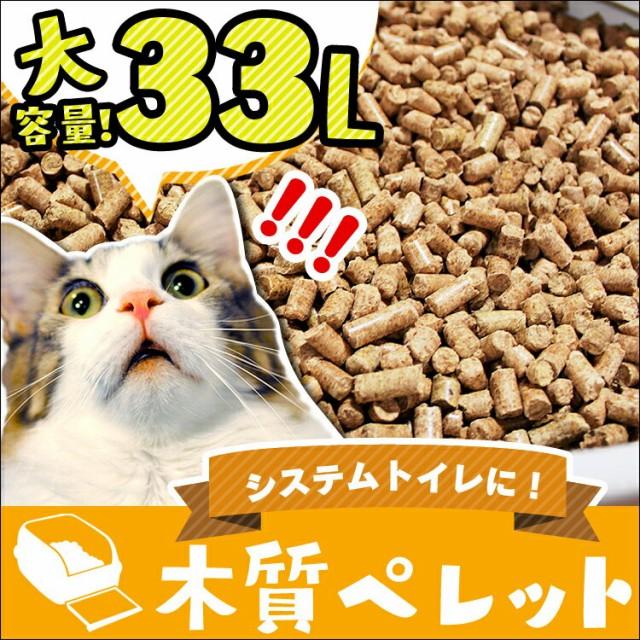 猫砂 猫 砂 木質ペレット 33L 20kg 人気 脱臭 消臭 抗菌力 燃やせる 大容量 送料無料 ネコ砂 ねこ砂 ねこ 猫用 【代引き不可】 添加物不
