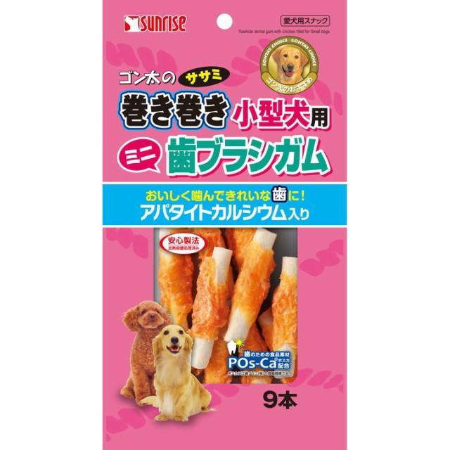 【犬 おやつ】ゴン太のササミ巻き巻き 小型犬用 歯ブラシガム アパタイトカルシウム入り 9本