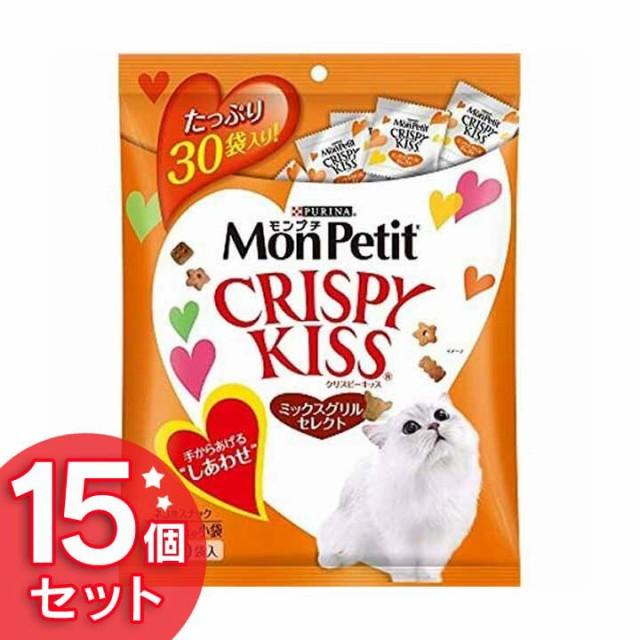 モンプチ クリスピーキッス ミックスグリル 90g 15個セット ドライ 送料無料 キャットフード 猫 ねこ ネコ