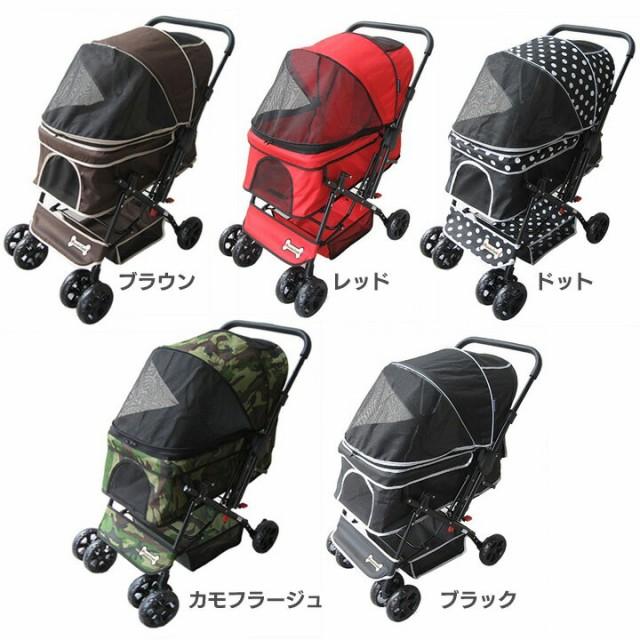 ピッコロカーネ プリモ 対面式ペットカート全5色【D】
