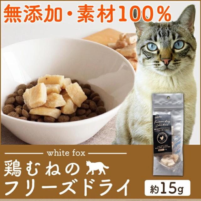 猫 おやつ 鶏むね肉のフリーズドライ 15g 無添加 素材100% 猫おやつ 国産 天然素材 鶏むね肉 長州どり 歯ごたえ うまみ フリーズドライ