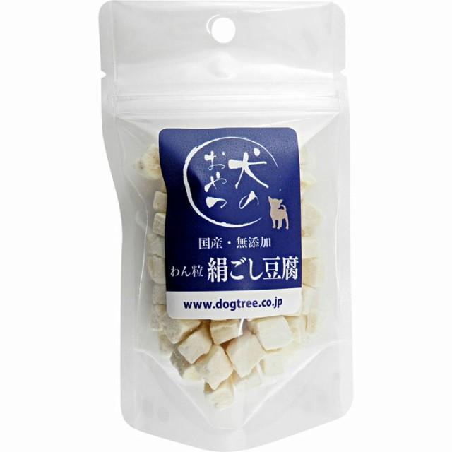 わん粒 絹ごし豆腐 約8g 48500506 ドッグフード 犬用 犬 おやつ 国産 無添加 ペットフード 小型犬