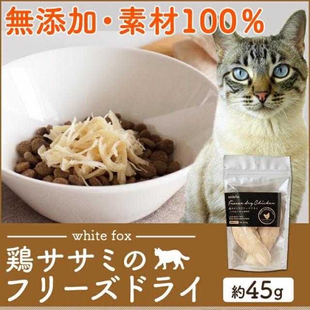 猫 おやつ 鶏ささみのフリーズドライ 45g 無添加 素材100% 猫おやつ 国産 天然素材 鶏ささみ 長州どり 歯ごたえ うまみ フリーズドライ