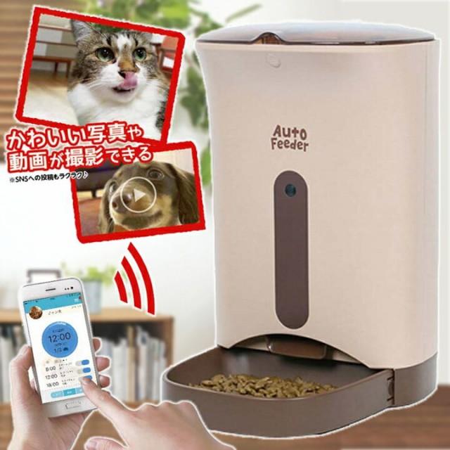 犬猫用 カメラ付 自動給餌器 CT-399 送料無料 タイマー オートフィーダー 自動 給餌機 給餌器 コ