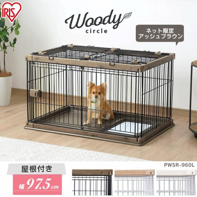 ペットゲージ ペットサークル 犬 ケージ サークル アイリスオーヤマ 屋根付き ウッディサークル PWSR-960L 超小型犬 小型犬 中型犬 送料
