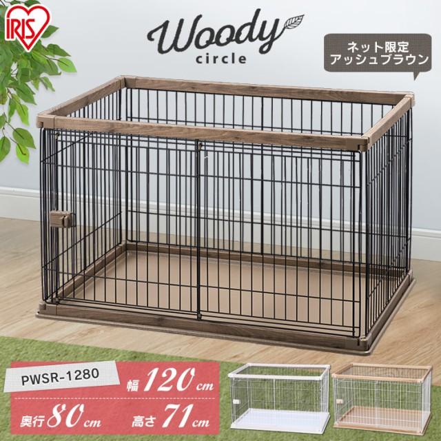 アイリスオーヤマ ウッディサークル PWSR-1280