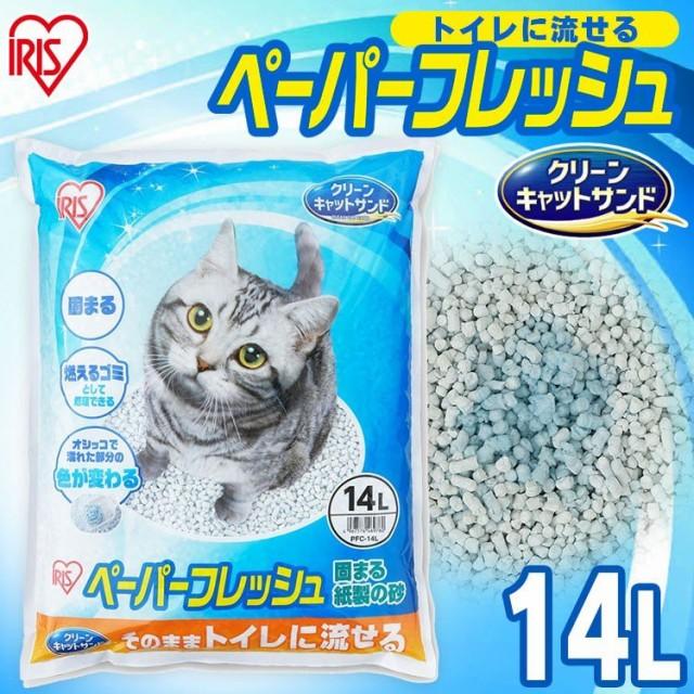 猫砂 紙 ペーパーフレッシュ 14L PFC-14L 紙砂 ネコ砂 猫砂 ねこ砂 紙 かみ パルプ 溶ける 固まる トイレに流せる 流せる 再生パルプ ネ