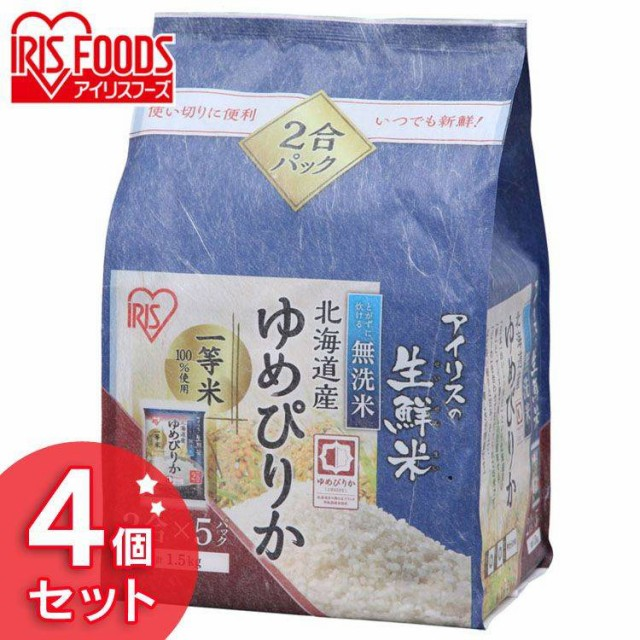 【4個セット】生鮮米 北海道産ゆめぴりか 1.5kg【無洗米】 送料無料 パック米 パックごはん レ