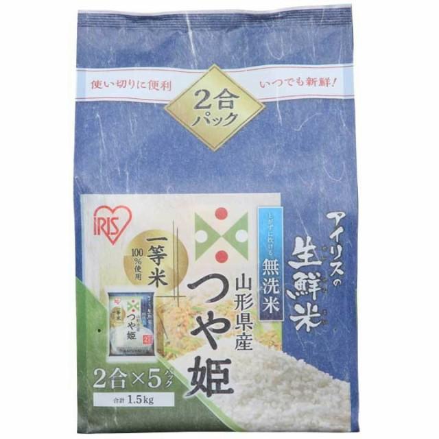 無洗米 アイリスの生鮮米 山形県産つや姫 1.5kg(300g/2合×5袋入り) アイリスオーヤマ米