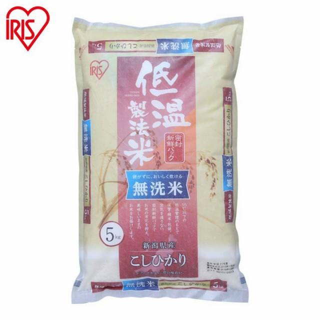 玄米 5kg 新潟県産こしひかり 送料無料 アイリスの低温製法米 無洗米 5kg アイリスオーヤマ 米