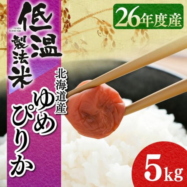 【30年度産】低温製法米 無洗米 北海道産ゆめぴりか 5kg 送料無料 米 お米 5キロ ユメピリカ ゆめぴりか ご飯 時短 節水