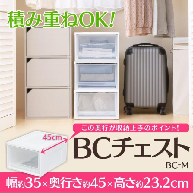 874b3bc3b3 チェスト 衣装ケース クリア 収納ボックス 引き出し 浅型 BCチェスト 送料無料 収納ボックス 単品 BC-M アイリスオーヤマ  ...