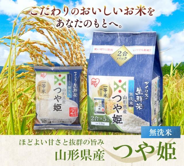 アイリスの生鮮米 無洗米 山形県産 つや姫 1.5kg 生鮮米 米 ご飯 ごはん ブランド 1.5キロ ブランド米 アイリスオーヤマ