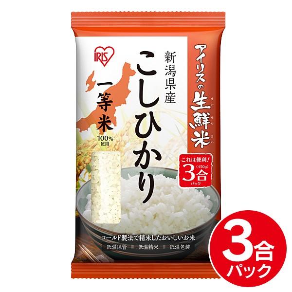 米 お米 コシヒカリ 3合パック アイリスの生鮮米 新潟県産 こしひかり 3合パック アイリスオーヤマ 低温製法米 生鮮米 一等米100% ご飯