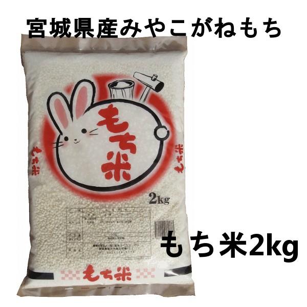 【30年度産】宮城県産みやこがねもち 2kg 餅米 もち米 粘り 宮城産 もちごめ【TD】【TRS】