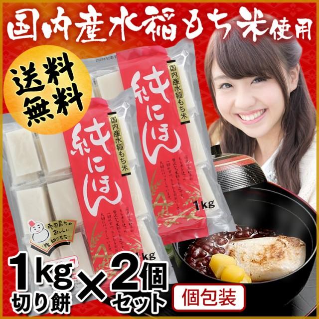 切り餅 1kg×2個セット 送料無料 純にほん2kg 国内産水稲もち米使用 シングルパック 切り餅 きりもち きり餅 きりモチ 切餅