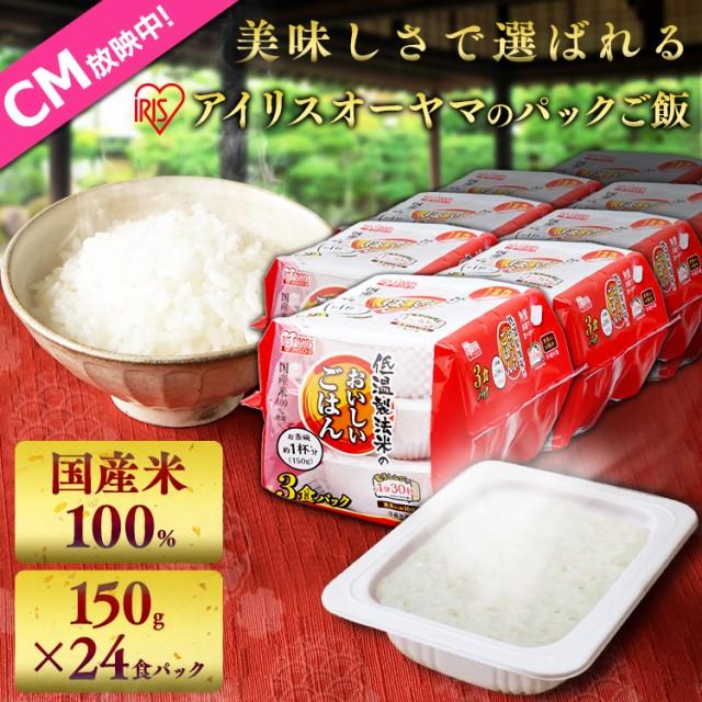 パックご飯 低温製法米のおいしいごはん 国産米100% 150g×24パック 角型 パックご飯 パックごはん レトルトご飯 レトルトごはん ご飯