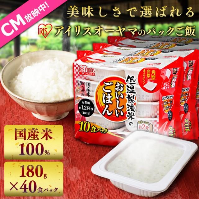 パックご飯 低温製法米のおいしいごはん 180g 40食 送料無料 パックごはん ごはんパックご飯 パックごはん レトルトご飯 レトルトごはん