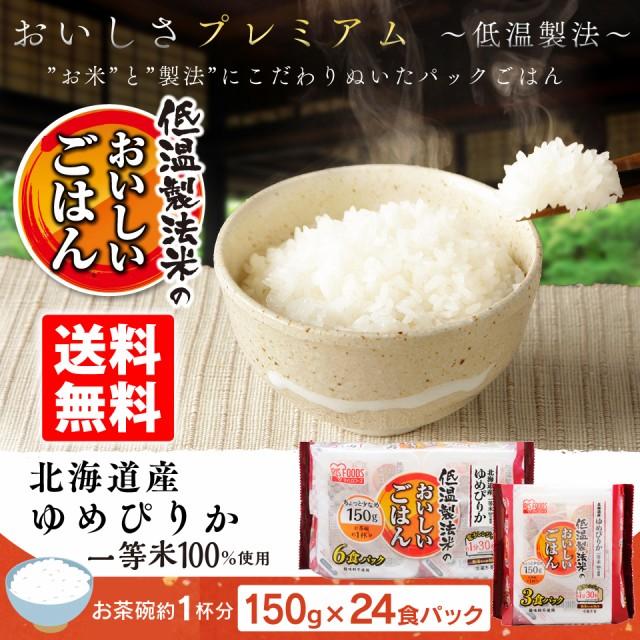 パックごはん 150g×24P 角型 低温製法米 ゆめぴりか レトルトごはん ご飯 パックご飯 白米 保存 備蓄 非常食 アイリスフーズ パックごは