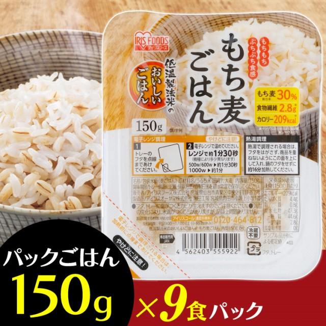 9個パック パックご飯 もち麦 角型 150g 9個パック もち麦ごはん 米 こめ コメ パックごはん ごはん レトルトご飯 レンジ 低温製法米 ア